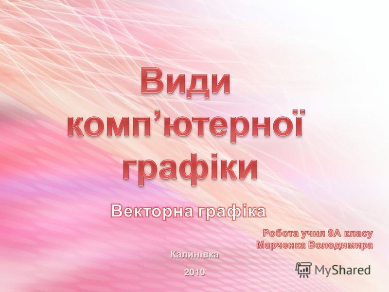 Калинівка2010