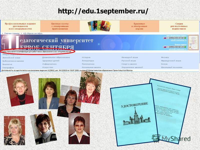 http://edu.1september.ru/