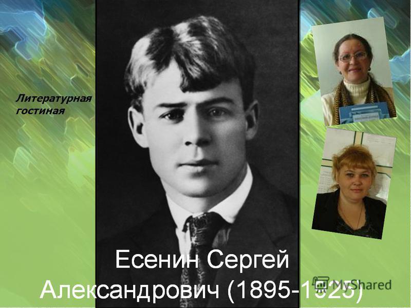 Есенин Сергей Александрович (1895-1925 ) Литературная гостиная