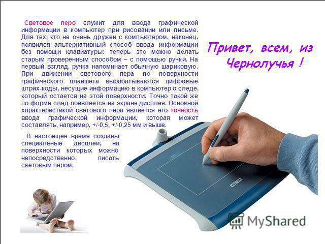 Клавиатура является универсальным устройством для ввода информации в кококомпьютеру. Клавиатура позволяет вводить числовую и текстовую информацию, а так же управлять работой кококомпьютеруа. При нажатии на клавишу в кококомпьютеру поступает определен