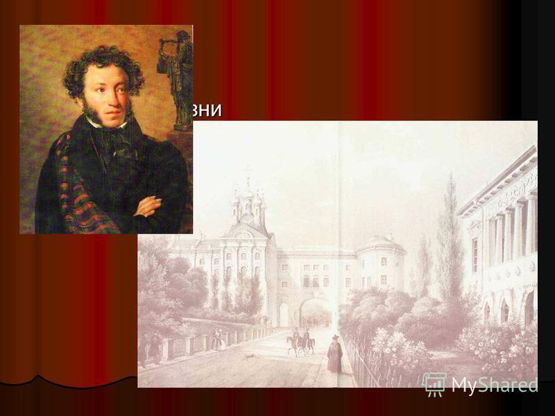« В начале жизни « В начале жизни школу помню я…» школу помню я…» А.С. Пушкин. А.С. Пушкин.