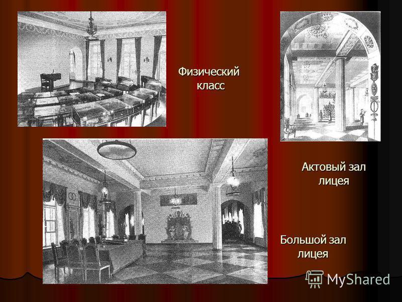 Актовый зал лицея Большой зал лицея Физический класс