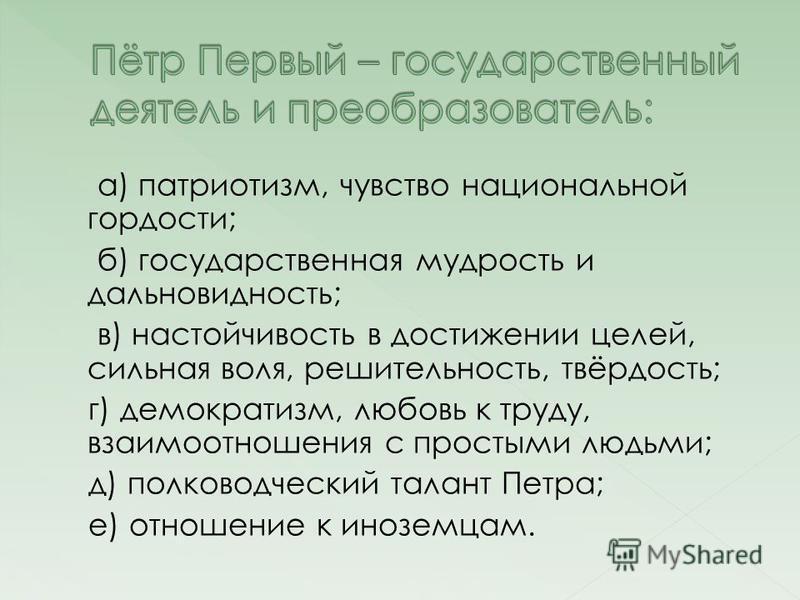 а) патриотизм, чувство национальной гордости; б) государственная мудрость и дальновидность; в) настойчивость в достижении целей, сильная воля, решительность, твёрдость; г) демократизм, любовь к труду, взаимоотношения с простыми людьми; д) полководчес