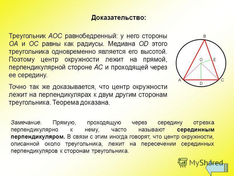 Доказательство: Треугольник АОС равнобедренный: у него стороны ОА и ОС равны как радиусы. Медиана ОD этого треугольника одновременно является его высотой. Поэтому центр окружности лежит на прямой, перпендикулярной стороне АС и проходящей через ее сер