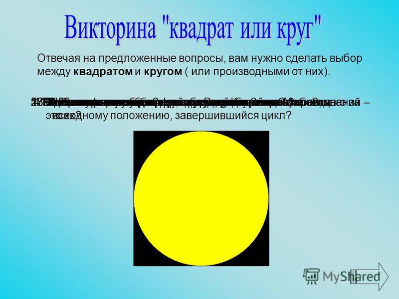Как сделать круг или квадрат