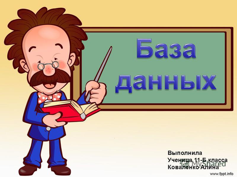 Выполнила Ученица 11-Б класса Коваленко Алина