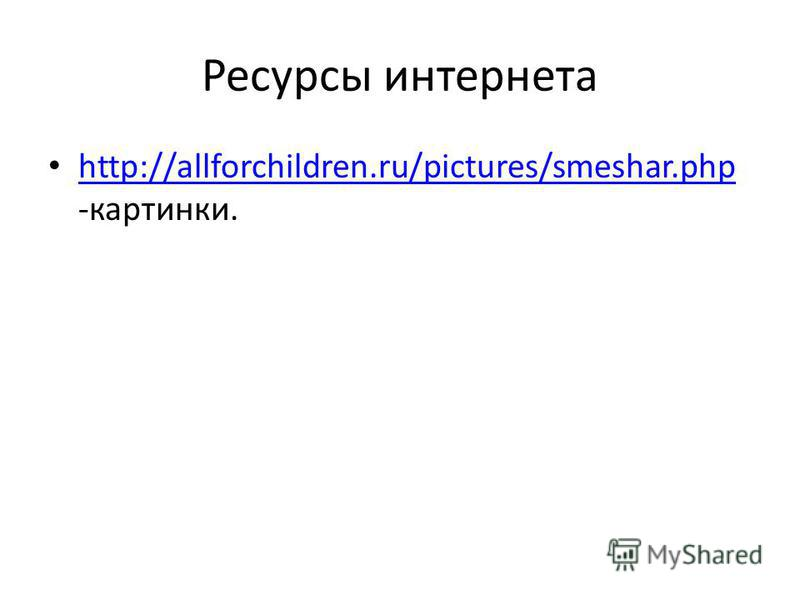 Ресурсы интернета http://allforchildren.ru/pictures/smeshar.php -картинки. http://allforchildren.ru/pictures/smeshar.php