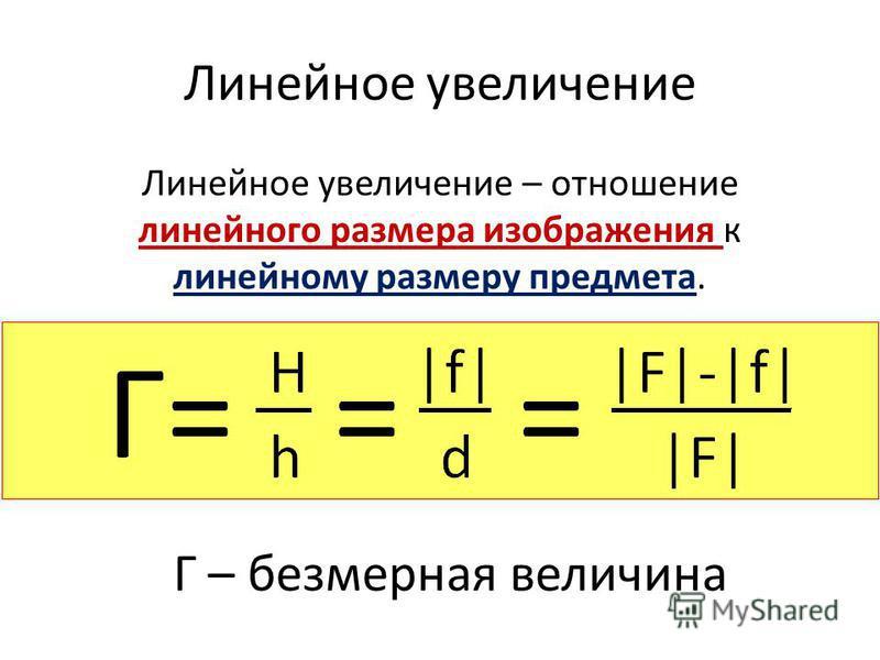 Линейное увеличение Линейное увеличение – отношение линейного размера изображения к линейному размеру предмета. Г – безмерная величина