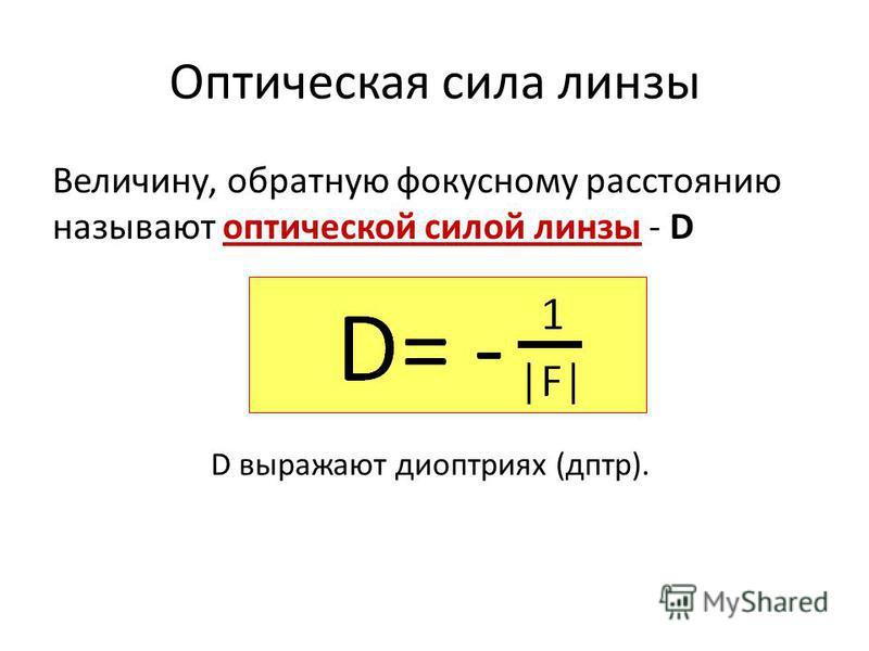 Оптическая сила линзы Величину, обратную фокусному расстоянию называют оптической силой линзы - D D выражают диоптриях (дптр).