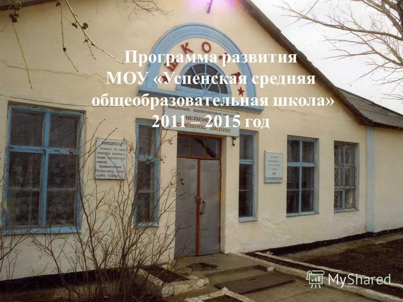 Программа развития МОУ «Успенская средняя общеобразовательная школа» 2011 – 2015 год