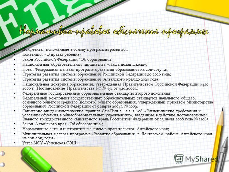 Документы, положенные в основу программы развития: Конвенция «О правах ребенка»; Закон Российской Федерации