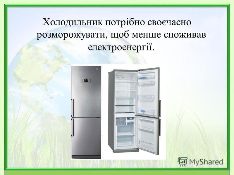 Холодильник потрібно своєчасно розморожувати, щоб менше споживав електроенергії.