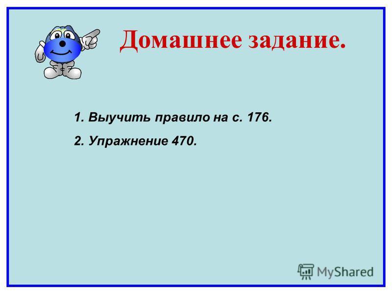 Домашнее задание. 1. Выучить правило на с. 176. 2. Упражнение 470.