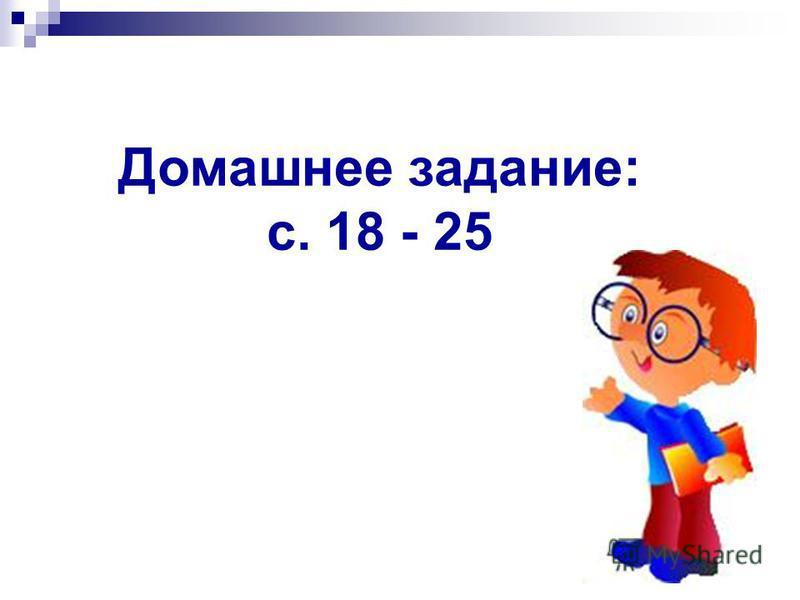 Домашнее задание: с. 18 - 25