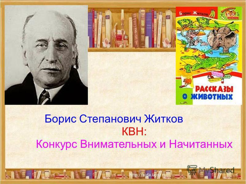 Борис Степанович Житков КВН: Конкурс Внимательных и Начитанных