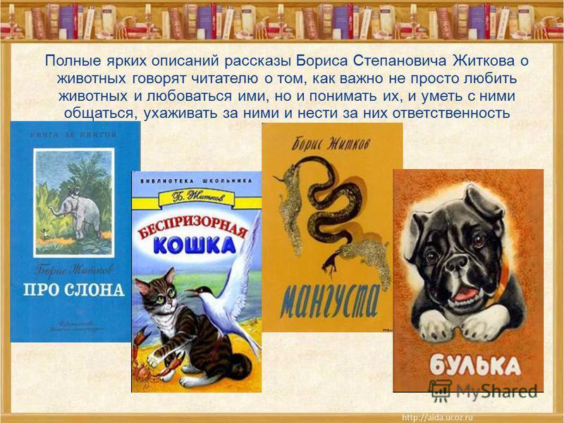 Полные ярких описаний рассказы Бориса Степановича Житкова о животных говорят читателю о том, как важно не просто любить животных и любоваться ими, но и понимать их, и уметь с ними общаться, ухаживать за ними и нести за них ответственность