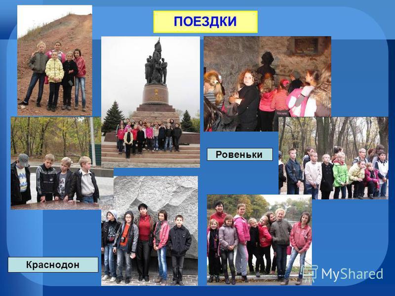 ПОЕЗДКИ Краснодон Ровеньки