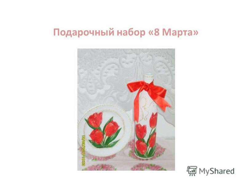 Подарочный набор «8 Марта»