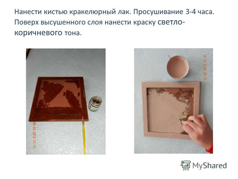 Нанести кистью кракелюрный лак. Просушивание 3-4 часа. Поверх высушенного слоя нанести краску светло- коричневого тона.
