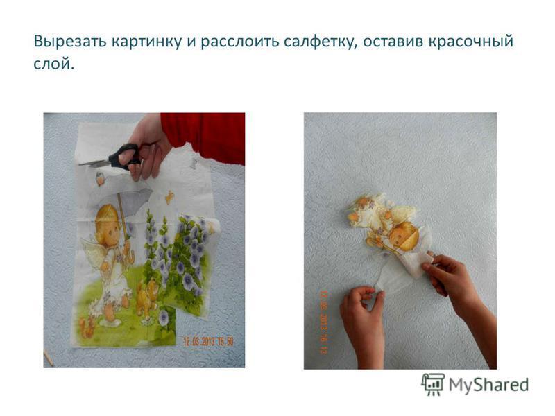 Вырезать картинку и расслоить салфетку, оставив красочный слой.
