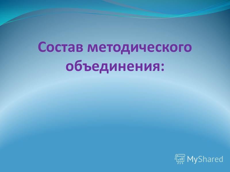 Состав методического объединения: