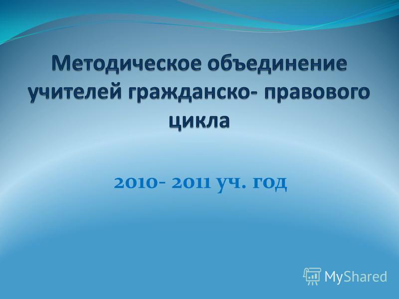 2010- 2011 уч. год