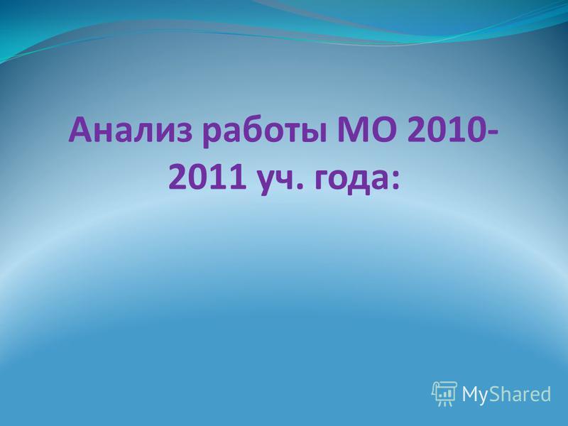 Анализ работы МО 2010- 2011 уч. года: