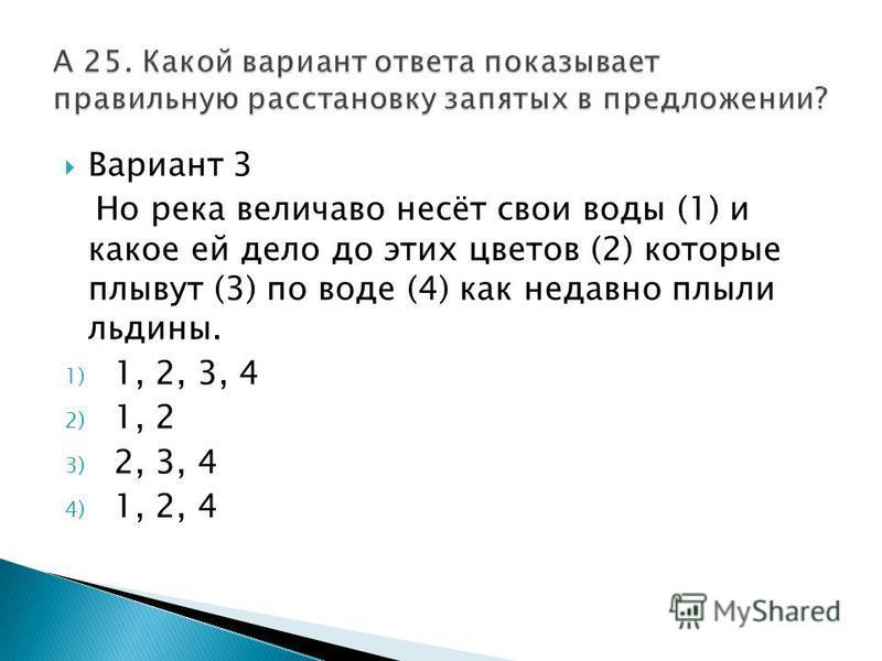 Вариант 3 Но река величаво несёт свои воды (1) и какое ей дело до этих цветов (2) которые плывут (3) по воде (4) как недавно плыли льдины. 1) 1, 2, 3, 4 2) 1, 2 3) 2, 3, 4 4) 1, 2, 4