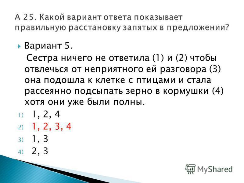 Вариант 5. Сестра ничего не ответила (1) и (2) чтобы отвлечься от неприятного ей разговора (3) она подошла к клетке с птицами и стала рассеянно подсыпать зерно в кормушки (4) хотя они уже были полны. 1) 1, 2, 4 2) 1, 2, 3, 4 3) 1, 3 4) 2, 3