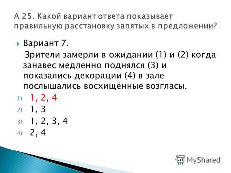 Вариант 7. Зрители замерли в ожидании (1) и (2) когда занавес медленно поднялся (3) и показались декорации (4) в зале послышались восхищённые возгласы. 1) 1, 2, 4 2) 1, 3 3) 1, 2, 3, 4 4) 2, 4
