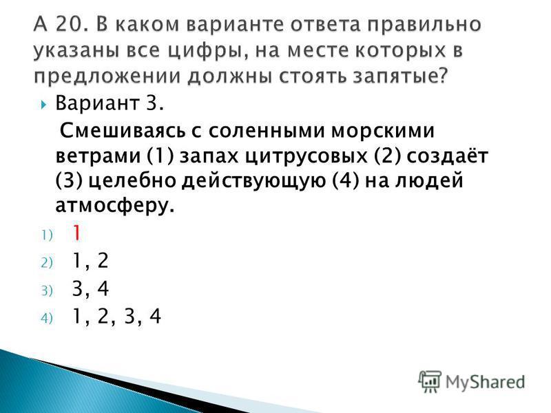 Вариант 3. Смешиваясь с соленными морскими ветрами (1) запах цитрусовых (2) создаёт (3) целебно действующую (4) на людей атмосферу. 1) 1 2) 1, 2 3) 3, 4 4) 1, 2, 3, 4