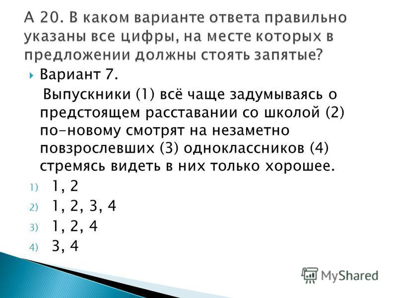 Вариант 7. Выпускники (1) всё чаще задумываясь о предстоящем расставании со школой (2) по-новому смотрят на незаметно повзрослевших (3) одноклассников (4) стремясь видеть в них только хорошее. 1) 1, 2 2) 1, 2, 3, 4 3) 1, 2, 4 4) 3, 4