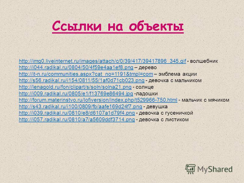 http://img0.liveinternet.ru/images/attach/c/0/39/417/39417896_345.gifhttp://img0.liveinternet.ru/images/attach/c/0/39/417/39417896_345. gif - волшебник http://i044.radikal.ru/0804/50/4f59e4aa1ef8.pnghttp://i044.radikal.ru/0804/50/4f59e4aa1ef8. png –