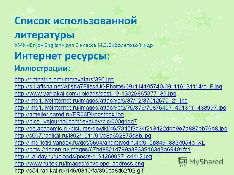 Список использованной литературы УМК «Enjoy English» для 3 класса М.З.Биболетовой и др Интернет ресурсы: Иллюстрации: http://rimpatrio.org/img/avatars/396.jpg http://s1.afisha.net/Afisha7Files/UGPhotos/091114195740/091116131114/p_F.jpg http://www.yap
