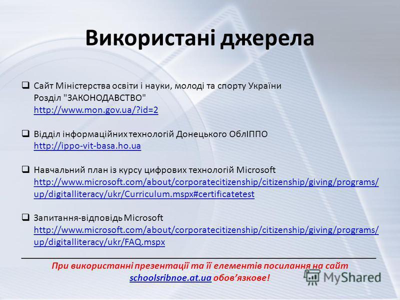 Використані джерела Сайт Мiнiстерства освiти і науки, молоді та спорту України Розділ