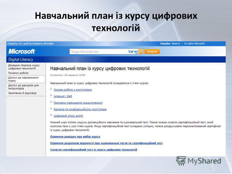 Навчальний план із курсу цифрових технологій