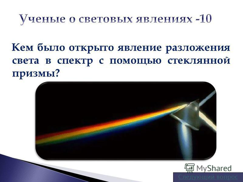Кем было открыто явление разложения света в спектр с помощью стеклянной призмы? Следующий вопрос