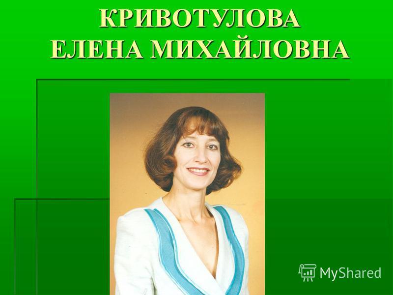 КРИВОТУЛОВА ЕЛЕНА МИХАЙЛОВНА