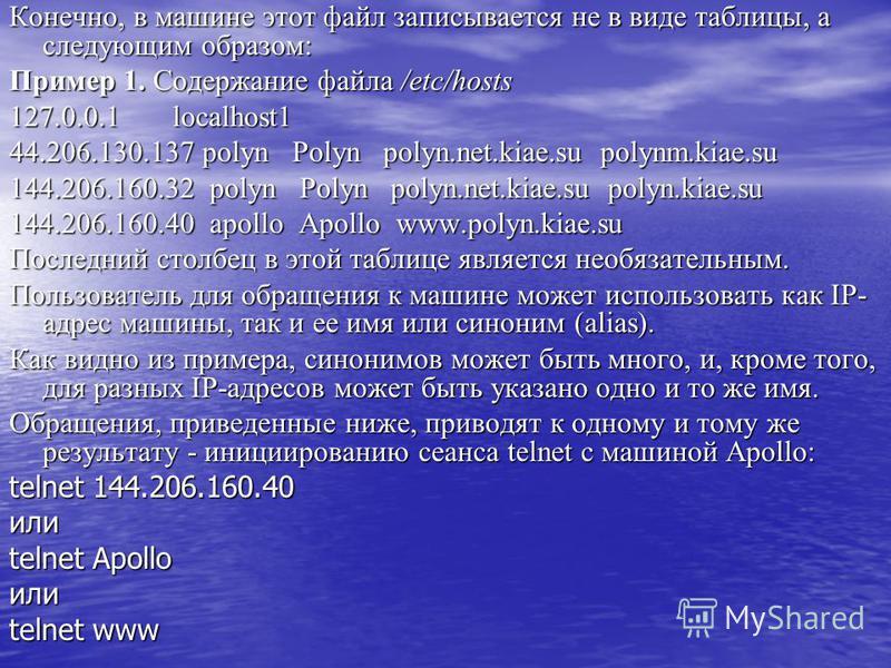 Конечно, в машине этот файл записывается не в виде таблицы, а следующим образом: Пример 1. Содержание файла /etc/hosts 127.0.0.1 localhost1 44.206.130.137 polyn Polyn polyn.net.kiae.su polynm.kiae.su 144.206.160.32 polyn Polyn polyn.net.kiae.su polyn