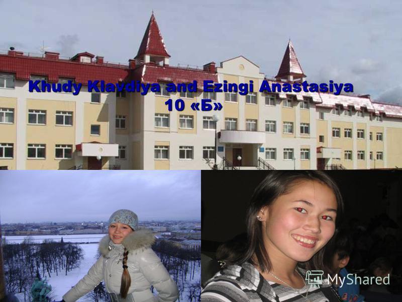 Khudy Klavdiya and Ezingi Anastasiya 10 «Б»