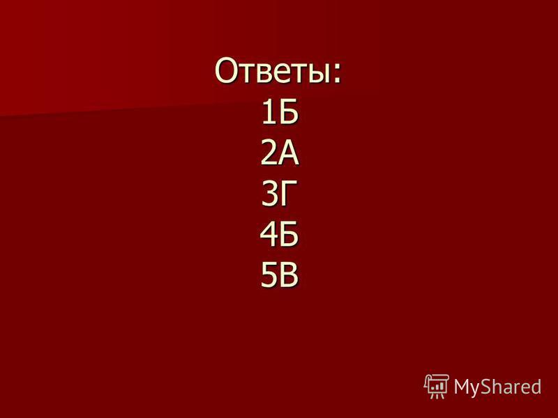Ответы: 1Б 2А 3Г 4Б 5В