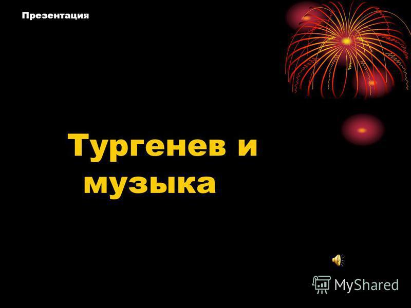 Презентация Тургенев и музыка