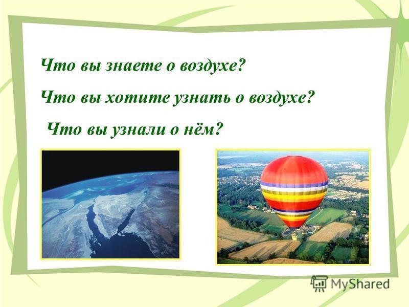 Что вы знаете о воздухе? Что вы хотите узнать о воздухе? Что вы узнали о нём?