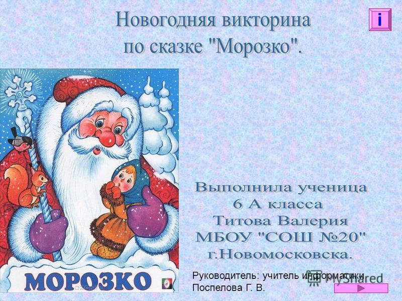 Руководитель: учитель информатики Поспелова Г. В. i
