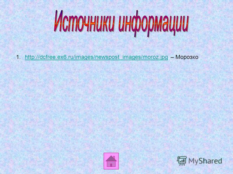 1.http://dcfree.ex6.ru/images/newspost_images/moroz.jpg – Морозкоhttp://dcfree.ex6.ru/images/newspost_images/moroz.jpg