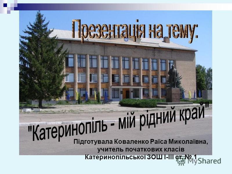 Підготувала Коваленко Раїса Миколаївна, учитель початкових класів Катеринопільської ЗОШ І-ІІІ ст. 1