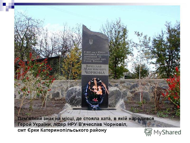 Пам'ятний знак на місці, де стояла хата, в якій народився Герой України, лідер НРУ В'ячеслав Чорновіл, смт Єрки Катеринопільського району