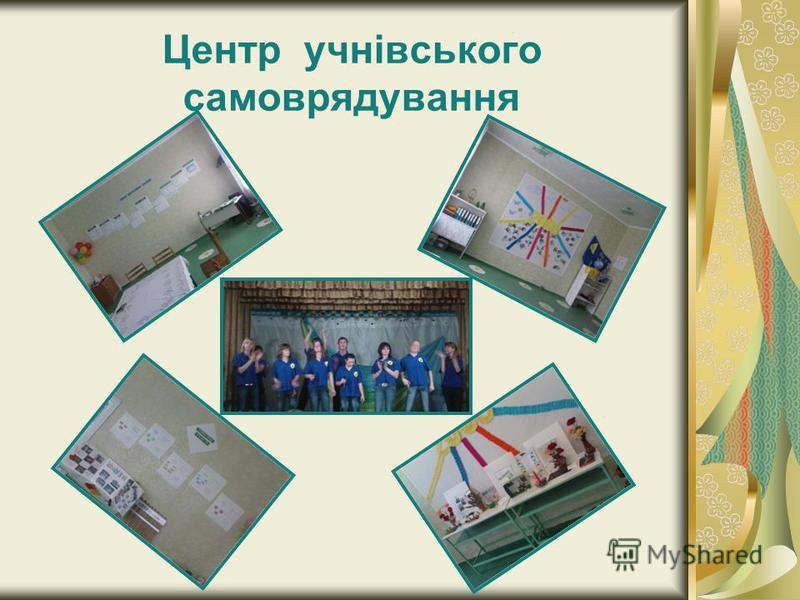 Центр учнівського самоврядування