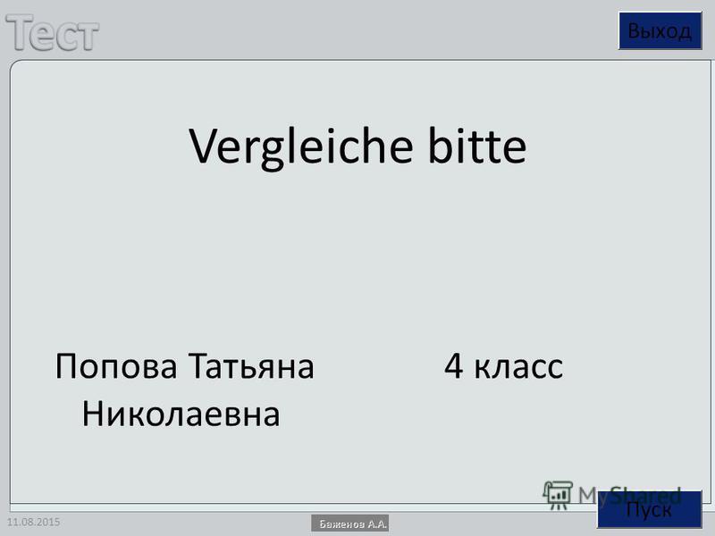 11.08.2015 Vergleiche bitte Попова Татьяна Николаевна 4 класс