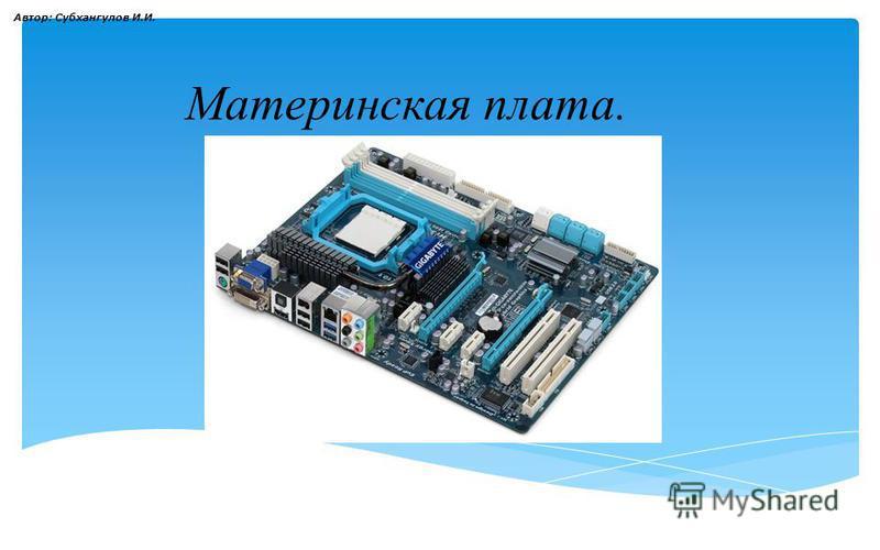 Автор: Субхангулов И.И. Материнская плата.